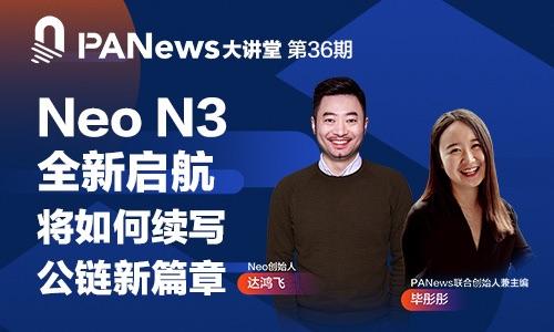 对话Neo创始人达鸿飞:Neo N3全新启航,将如何续写公链新篇章